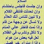 Pin By Essam On الكلام الطيب In 2020