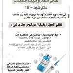 صحة تبدأ حملة التلقيح ضد فيروس كوفيد19 في 40 موقعا في الإمارات In 2021