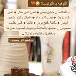 طبخ و خبز ارز احمر بالصلصة Food Breakfast Oatmeal