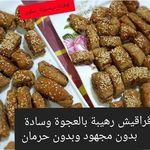 حلاوة المولد بأسهل طريقه وألذ طعم فاطمه أبو حاتي Youtube Food Eat Home Cooking