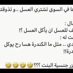 Pin By Ahmad Diab On Bangg Funny Quotes Fun Quotes Funny Funny Words