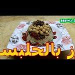 طريقة عمل كشرى أبو طارق بكل اسرار Food Breakfast Cereal