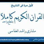 أطول نفس بالتجويد ألشيخ راغب مصطفى غلوش Youtube Quran Holy Quran