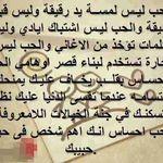 Pin By Hudahmed On Romance I Love My Hubby True Words Arabic Words