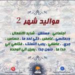 ريحتك حسب برجك الأبراج برج الجوزاء برج الحمل برج الميزان برج الثور برج العقرب برج الحوت بر Movie Quotes Funny Mind Map Design Funny Arabic Quotes