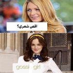 Pin By Pam G On Gossip Girl Memes Gossip Girl Memes Gossip Girl Humor