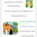 انتاج كتابي حملة نظافة في المدرسة موقع مدرستي Learn Arabic Language Arabic Language Learning Arabic