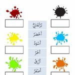 Uji Minda Bahasa Arab Tahun 5 Siri 4 نلعب معا Language Arabic Grade Level Tahun 5 School Subject Bahasa Arab M Arabic Kids School Subjects Starting School