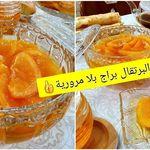 Cuisine Arabe Confitures Food Fruit Jam