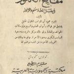 ارسال تسليط للظالم في مكانه Quran Quotes Love The Secret Book Philosophy Books