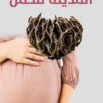هل كتلة سرطان الثدي متحركه ام ثابتة الدكتور احمد ابو النصر