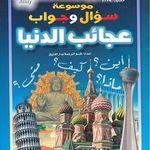 تحميل كتاب سرعة الثقة Pdf مجانا ل ستيفن كوفى كتب Pdf يتحدث ستيفن كوفى من خلال هذا الكتاب عن الشيء الوحيد الذى يغ Pdf Books Reading Arabic Books Book Qoutes