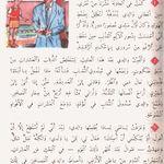 إتحاد العرب Community Google Holy Quran Islamic Quotes Islam