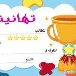 المعلمة التشجيعية طريقة ممتعة لتميز الطلاب خلال اليوم الدراسي تستطيعين ترك الملاحظات على طاولة التلميذة Apps For Teachers Learning Arabic Classroom Charts