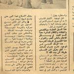 و هذه كتبها الاخ الحبيب مسلم الزامل خطاط مركز شباب جمعية الاصلاح الاجتماعي الكويت منذ 40 سنة Quotes Arabic Calligraphy Calligraphy