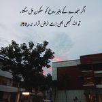 Quran Pak Ki Ayat Quran Quotes Love Quran Quotes Inspirational Sabar Quotes