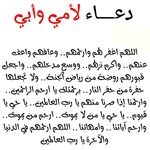 Pin By Azza Yahia On بطـاقـات صبـاحيـة واسـلاميـة Islamic Artwork Love U Mom Islamic Pictures
