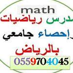 Pin By مدرس رياضيات On مدرس قدرات بالرياض 0559704045 Arabic Calligraphy Calligraphy