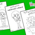 افكار تعزيز السلوك الإيجابي في المدارس المدارس المعززة للسلوك الايجابي بالعربي نتعلم Family Guy Character Bic
