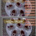 Pin By Iyad Joujou On Recette Cuisine Algerien Food Libyan Food Arabic Food