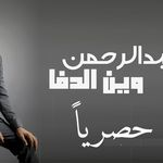 كلمات اغنية يا بلادي سلمان العويس Media Orange
