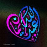 شعار عبدالله إيمان بالخط الديواني Art Design Retail Logos Art