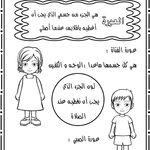 نشاطات لطيفة وأوراق عمل عن سيرة الرسول محمد عليه السلام للصغار About Prophet Mohammad Worksheets For Muslim Kids Activities Islamic Kids Activities Arabic Kids