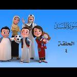 قناة اناشيد الروضة قناة متخصصة بالطفل المسلم Islamic Kids Songs Arabic Song بدون موسيقى بدون ايقاع Cartoon Kids Islamic Cartoon Arabic Alphabet Letters