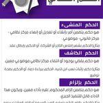 Rt Lawyeralmuzayen تعديلات اللائحة التنفيذية لنظام ضريبة القيمة المضافة Https Bit Ly 2shnjxn نظام محامي محاماة Htt House Styles Saudi Arabia Structures