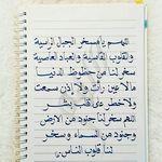 Pin By Sun1sooz On أدعيه متنوعه Sayings Math Messages