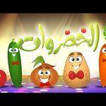 اناشيد الروضة تعليم الاطفال الفواكه و الخضار الرمان Pomegranate بدون موسيقى بدون ايق Bridal Mehendi Designs Hands Cartoon Kids Bridal Mehendi Designs