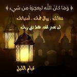 Pin By حفصاء العبادي On الدين Words Quotes Islam Facial Massage