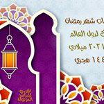 امساكية رمضان 2021 الولايات المتحدة الأمريكية واشنطن تقويم 1442 Ramadan Imsakia In 2021 Meknes Ramadan Holiday Decor