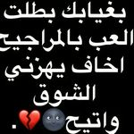 Pin By Wyeɒ On Misc Funny Quotes Cool Words Funny Arabic Quotes
