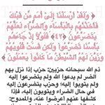 حكم صلاة الخسوف والكسوف Quotes Arabic Quotes Words