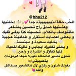 Pin By M On مواضيع د هند In 2021 Advice Tips
