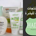 افضل مقشرات للجسم من اي هيرب افضل منتجات صيدلية اي هيرب بالعربي Oily Skin Skin Oily