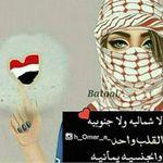 أنا افتخر أني من بنات اليمن دمي وهو دمي أنا امفاخرن فيه يمنية وكلي فخر باصلي Art Girl Mehndi Designs Photo