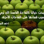 Pin By Ahmad Al Dosari On اقتباسات رواية الحياة كما أردتها Arabic Coffee Coffee Urn Coffee Love