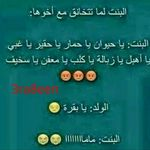 Pin By Safaa Ahmed On اضحك Funny Joke Quote Funny Words Funny Phrases