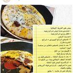 طريقة عمل عجة بيض وبقدونس بالفرن Middle East Recipes Recipes Breakfast Recipes