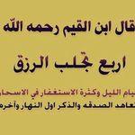 Pin By Dr Talaat Refaat On Pray الصلاة والدعاء والعلم الشرعي Faith Arabic Arabic Calligraphy