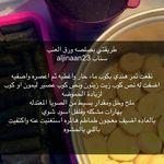 مطبخ فطوم On Instagram وهذي طريقه الالبه وتقدرون تقلبونها وتزينونها باللي تبونه Libyan Food Cookout Food Recipes
