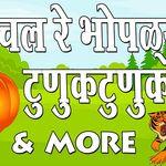 Chal Re Bhoplya Tunuk More Chan Chan Marathi Goshti Marathi Story Fors Kids Goshti Marathi Youtube Marathi Story For Kids Stories For Kids Kids