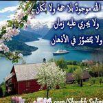 بطاقة لمناسبة الإسراء والمعراج Islamic Phrases Islam Facts Islamic Pictures
