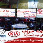 قطع غيار سيارات كورى مجلة كارز لعالم السيارات Car Kia Car Parts