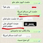 Funny ﻋﺮﺑﻲ And ت ح ش ي ش Image Fun Quotes Funny Funny Picture Jokes Funny Study Quotes