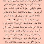 Pin By Doaa Johjah On Math Quran Quotes Inspirational Words Quotes Talking Quotes