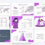 مؤنث قالب بوربوينت عربي عن المرأة جاهز للتعديل عليه ادركها بوربوينت Powerpoint Presentation Design Presentation Design Powerpoint Design