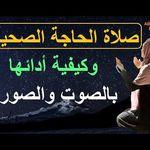 صلاة الحاجة لألف حاجة إكتشفوها Youtube Make It Yourself Blog Allah